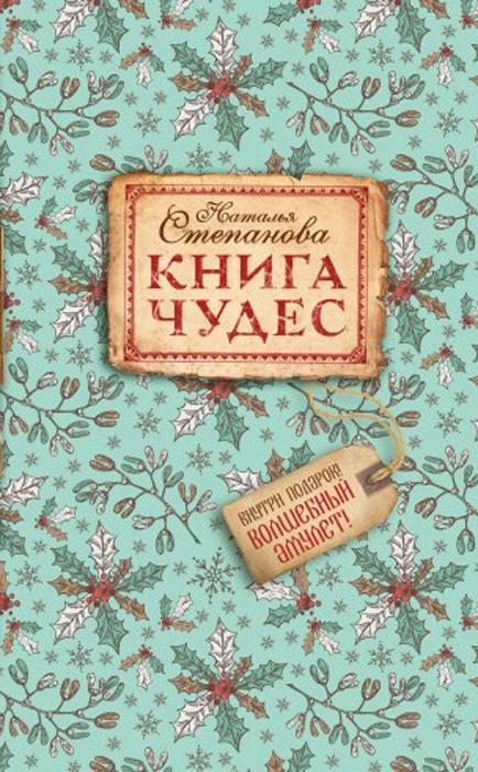 Н. И. Степанова Книга чудес