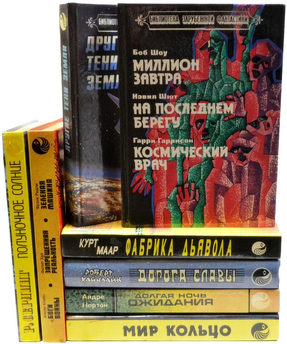 Серия Библиотека зарубежной фантастики (комплект из 8 книг) серия православная библиотека комплект из 5 книг