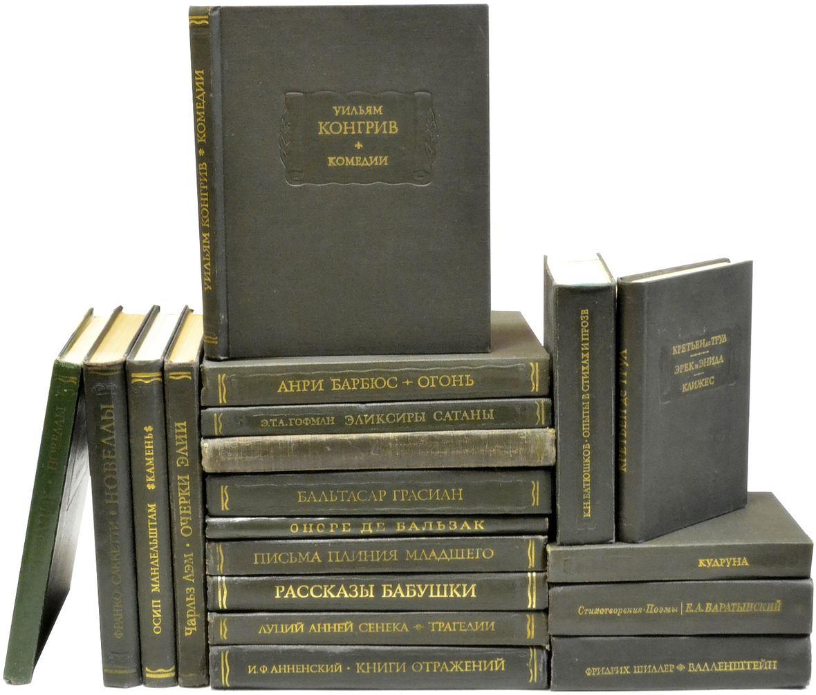 Серия Литературные памятники (комплект из 20 книг) серия литературные памятники комплект из 20 книг