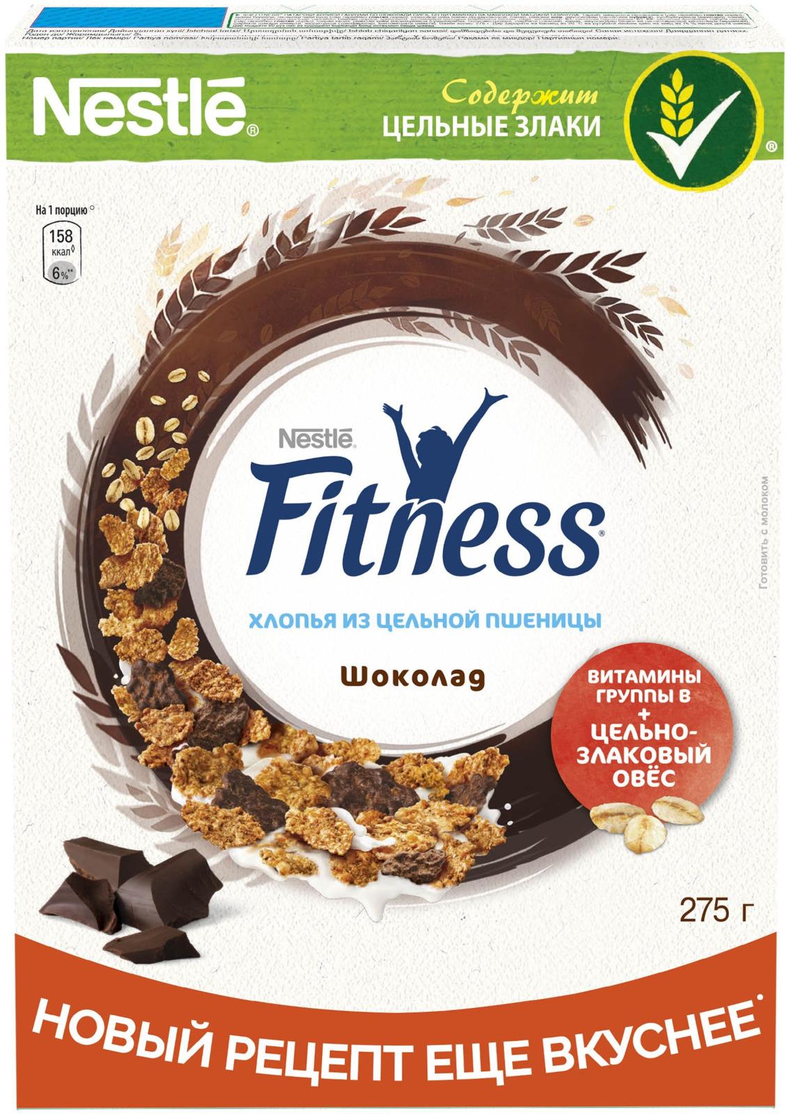 Фото - Nestle Fitness Хлопья с темным шоколадом готовый завтрак, 275 г nestle fitness хлопья из цельной пшеницы готовый завтрак 250 г пакет