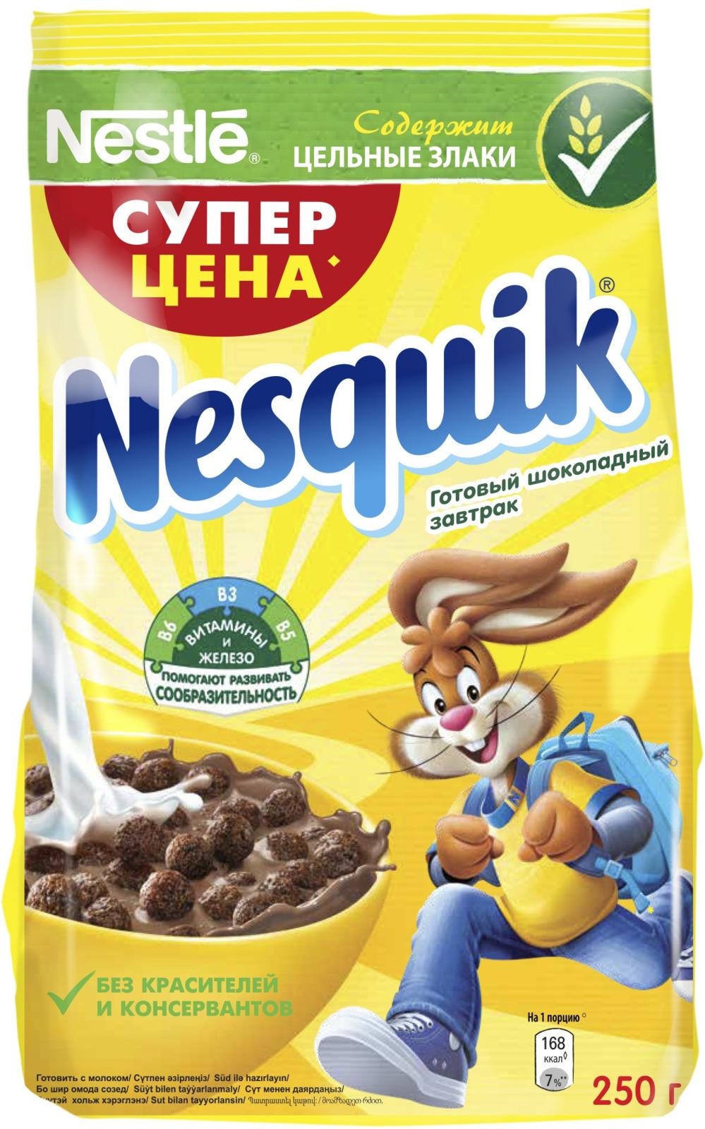 Nestle Nesquik Шоколадные шарики готовый завтрак в пакете, 250 г шоколадный батончик nesquik 43г