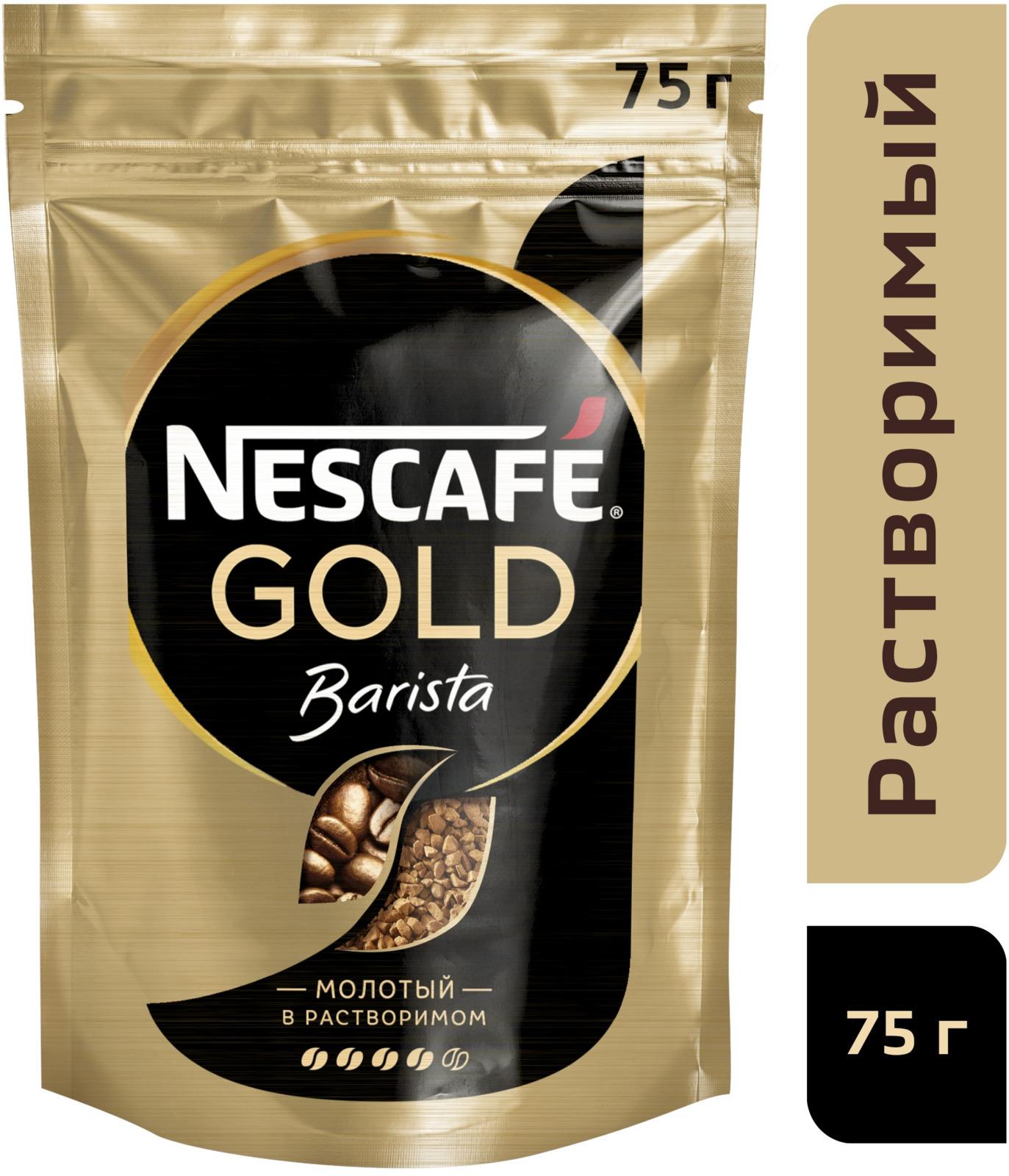 Nescafe Gold Barista кофе растворимый сублимированный, 75 г