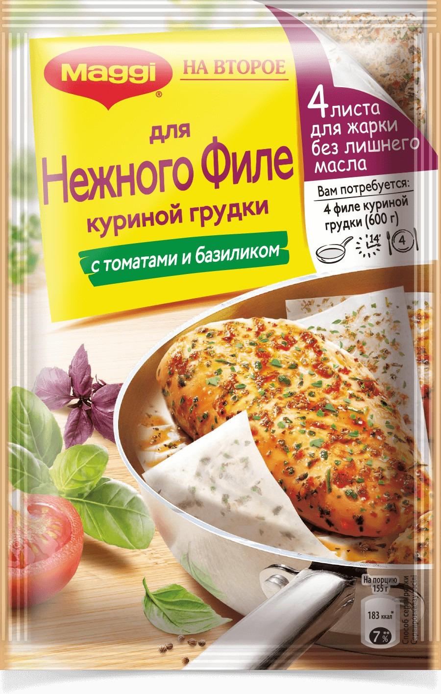 все цены на Maggi На второе для нежного филе куриной грудки с томатами и базиликом, 29,8 г онлайн