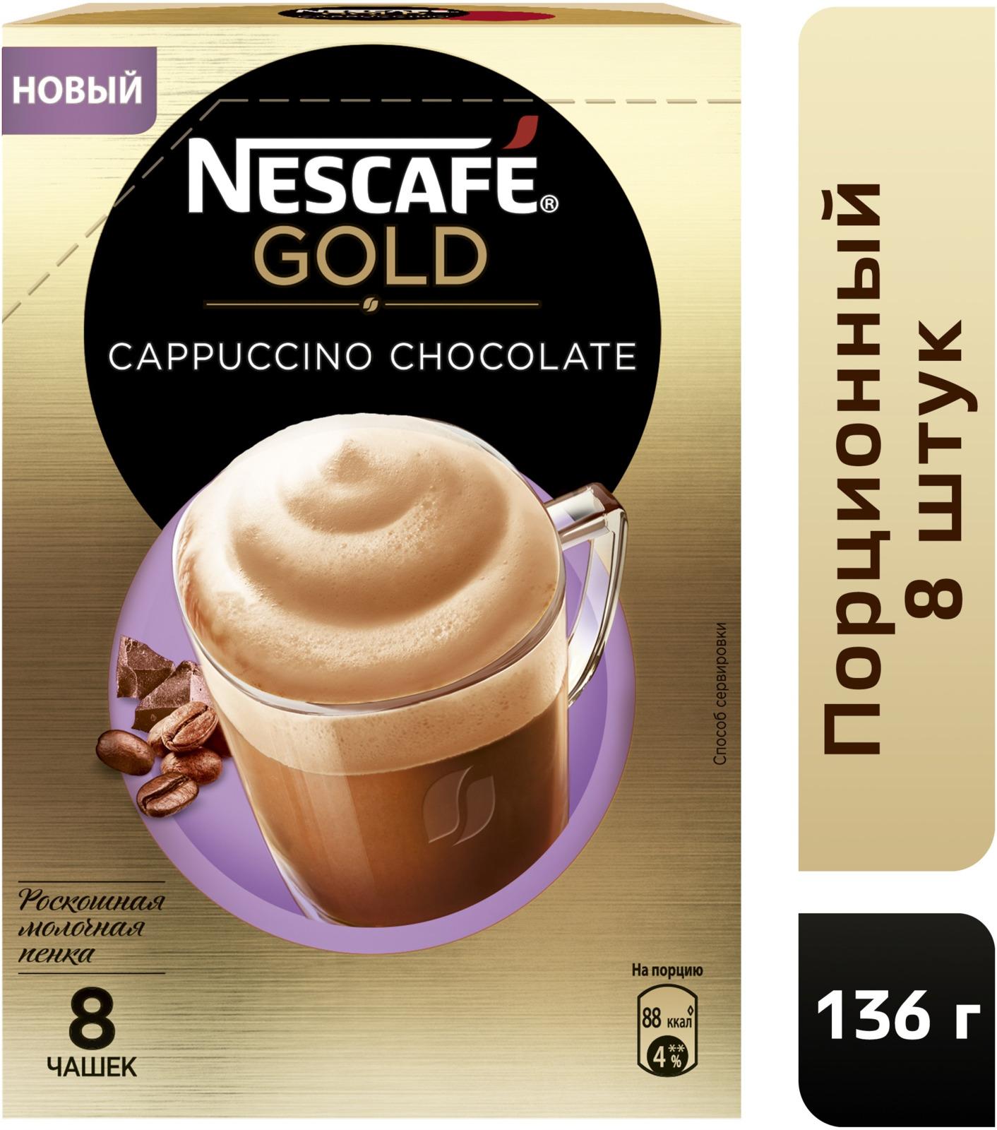 Nescafe Gold Cappuccino Chocolate Напиток кофейный растворимый шоколадный с молочной пенкой, 8 по 22 г