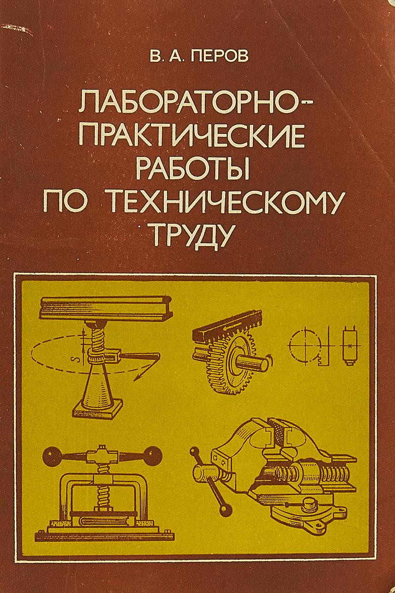 Лабораторно-практические работы по техническому труду.