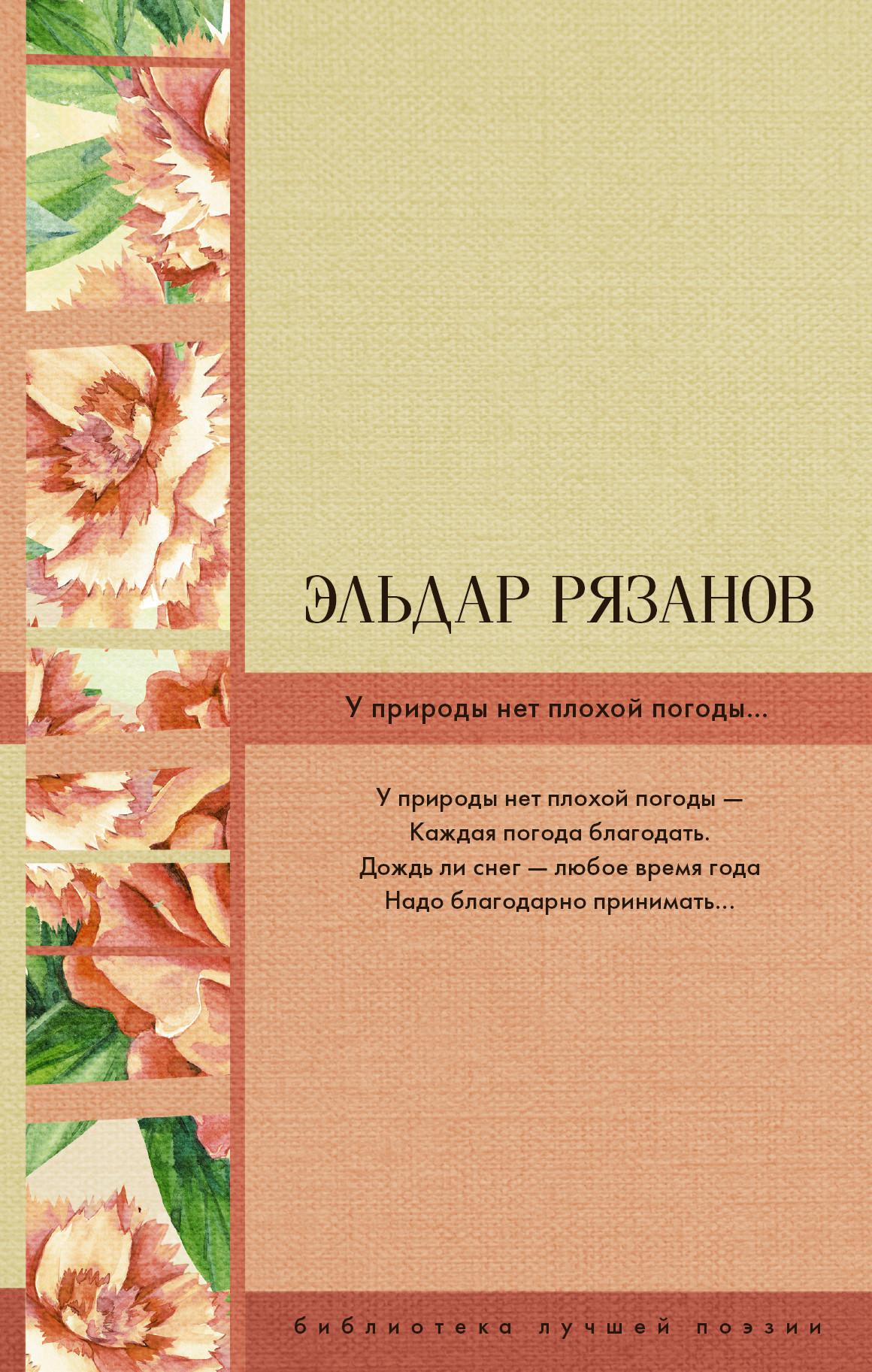 Эльдар Рязанов У природы нет плохой погоды...