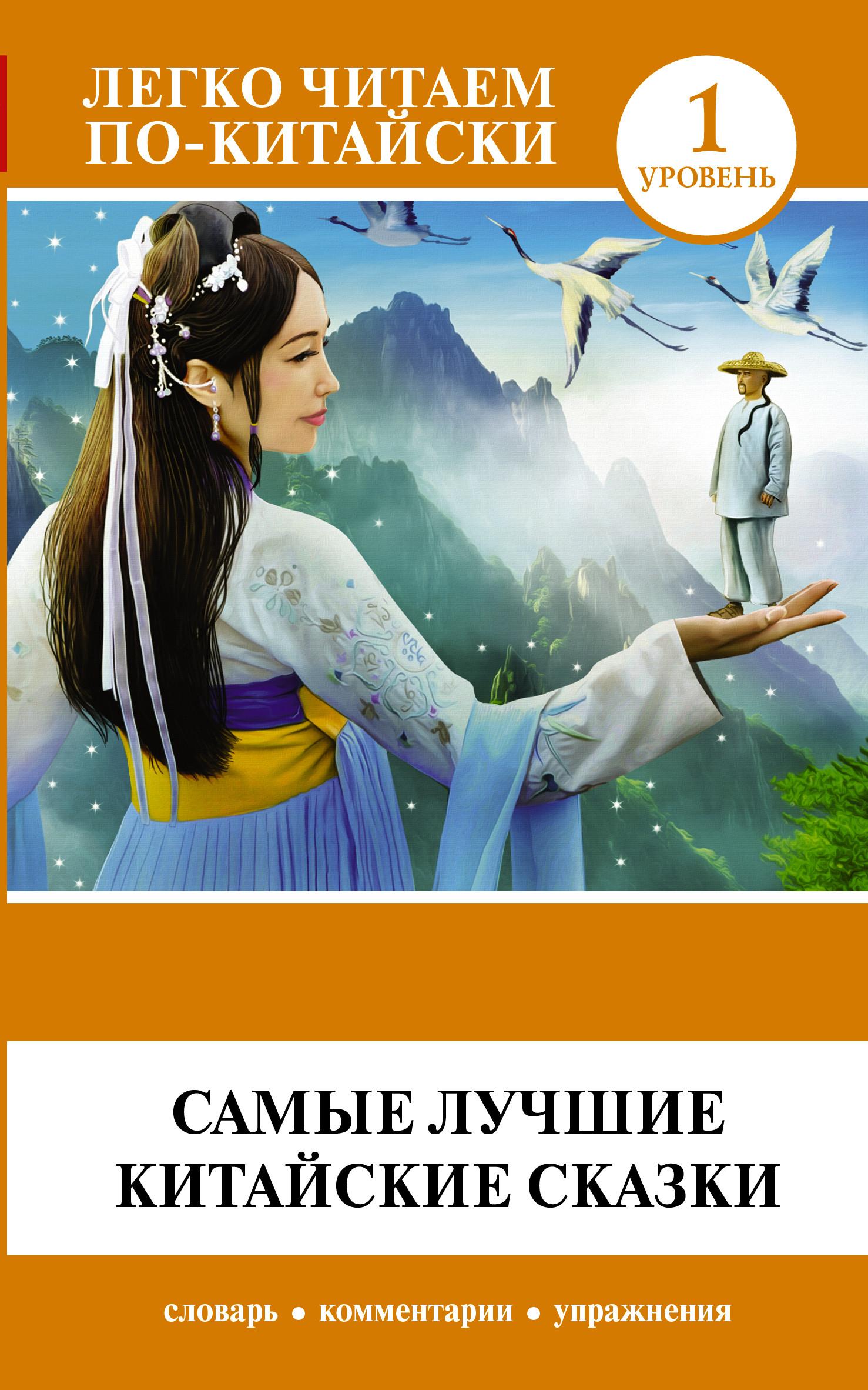 Самые лучшие китайские сказки читаем на английском часть 2 сказки