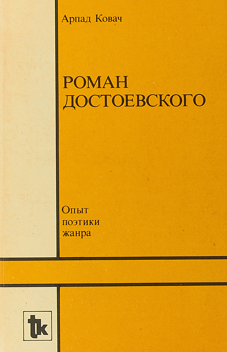 Ковач А. Роман Достоевского. Опыт поэтики жанра
