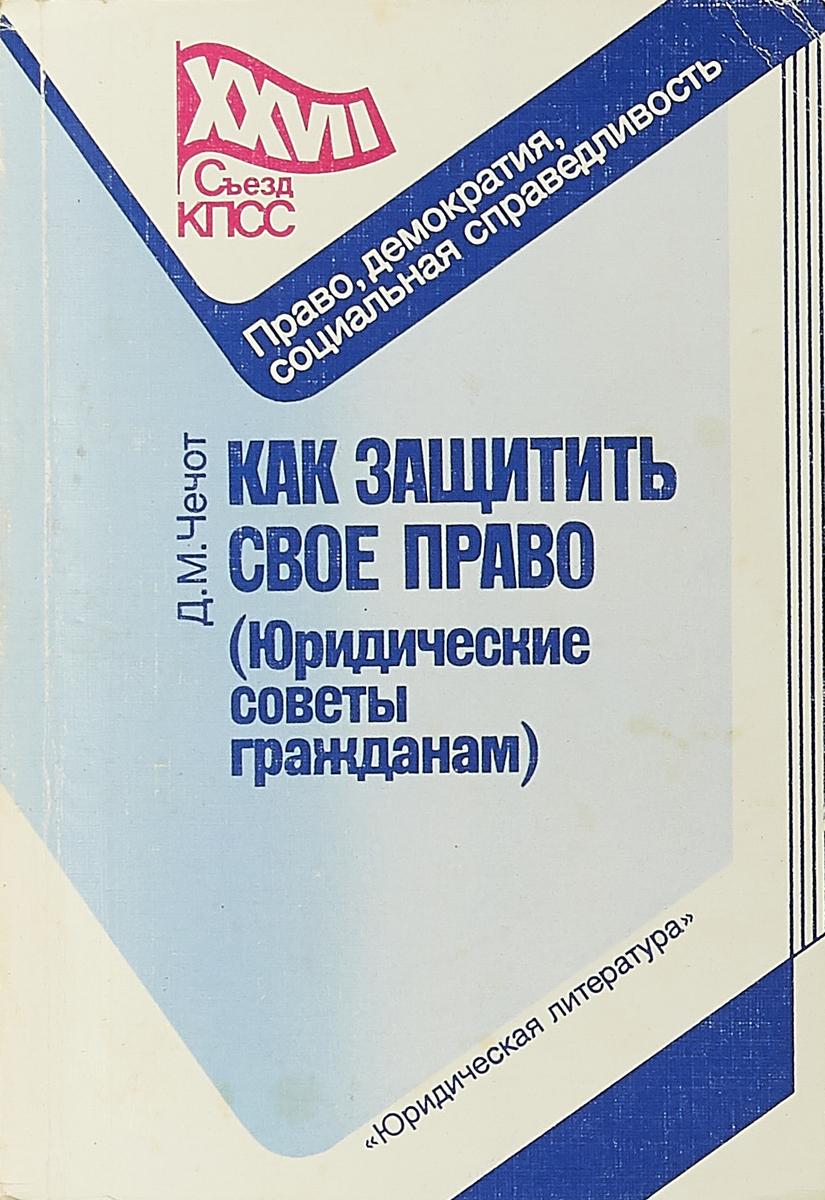 Фото - Чечот Д. Как защитить свое право (Юридические советы гражданам) юридическая литература