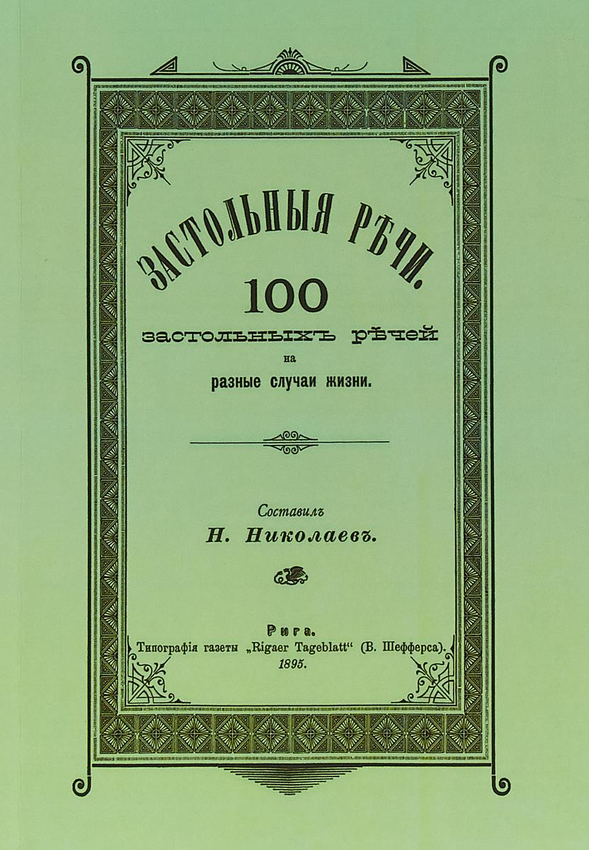 Н. Николаев Застольные речи