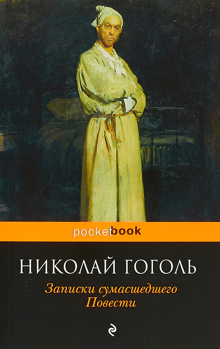 Николай Гоголь Записки сумасшедшего. Повести николай гоголь записки сумасшедшего