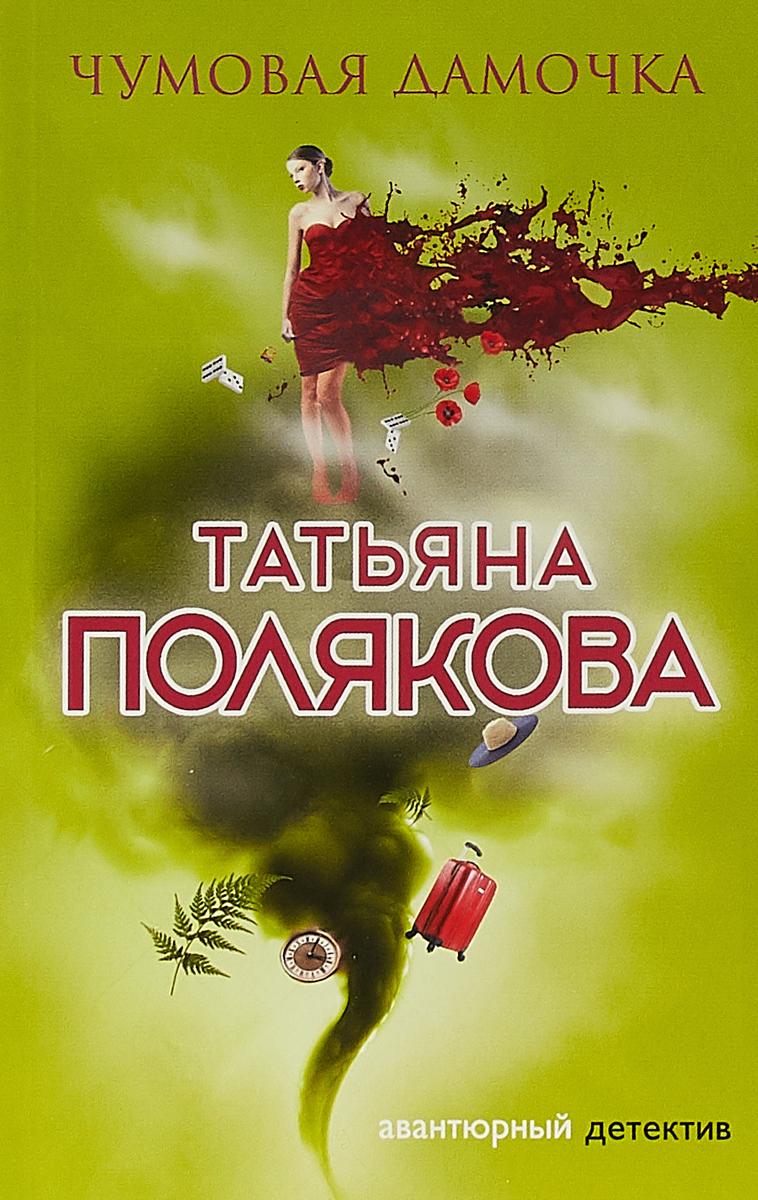 Татьяна Полякова Чумовая дамочка