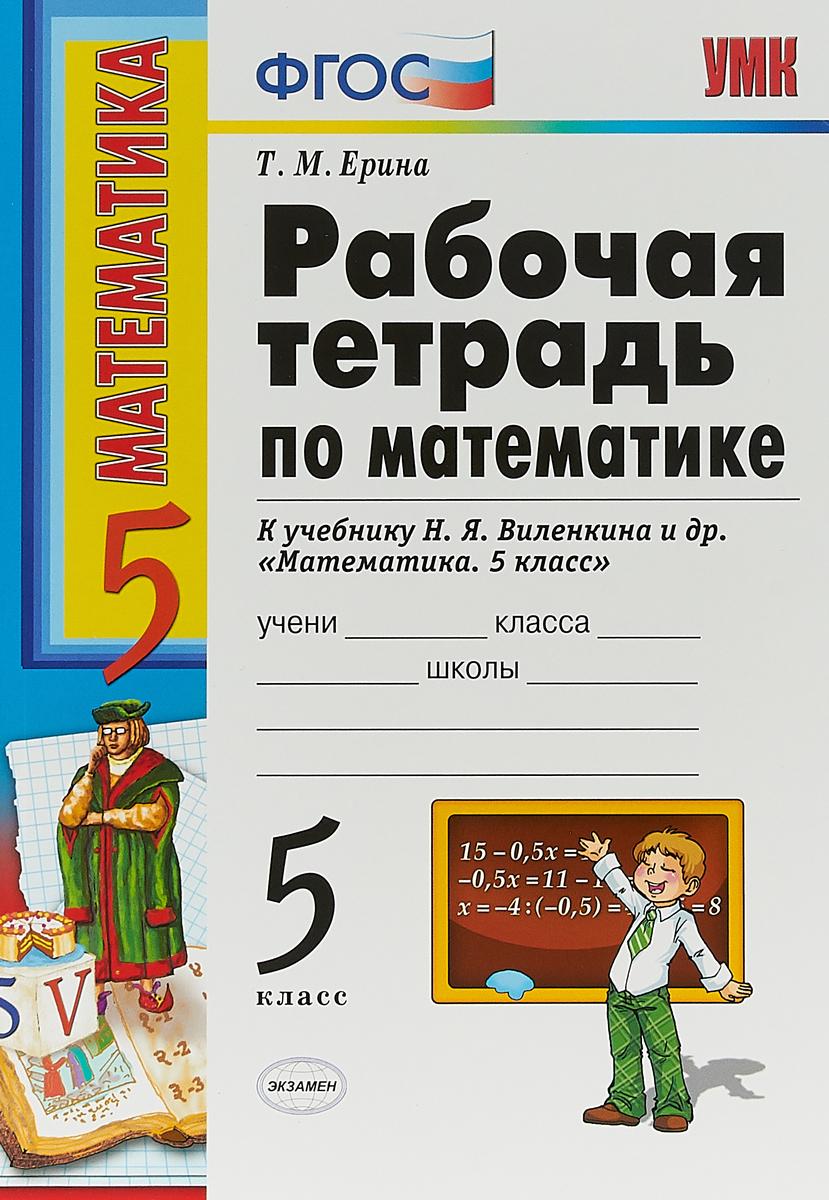 Татьяна Ерина Математика. 5 класс. Рабочая тетрадь к учебнику Н. Я. Виленкина