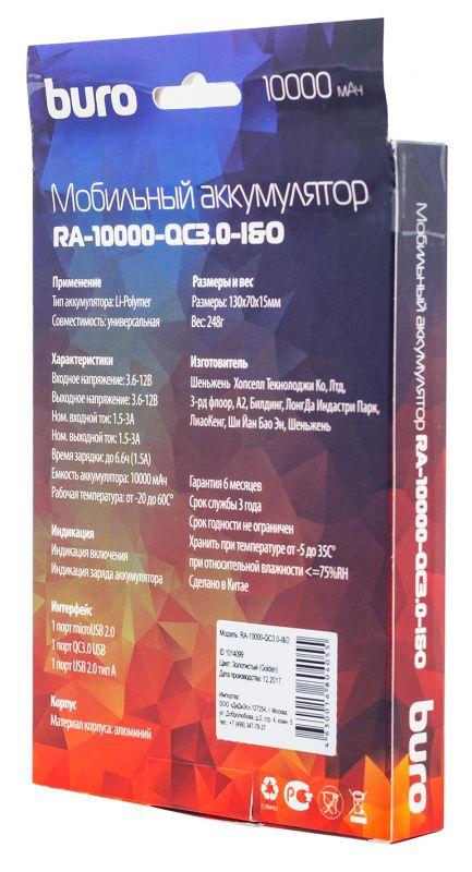 Мобильный аккумулятор Buro RA-10000-QC3.0-I&O Li-Pol 10000mAh 2.4A+1.5A золотистый 3xUSB цена