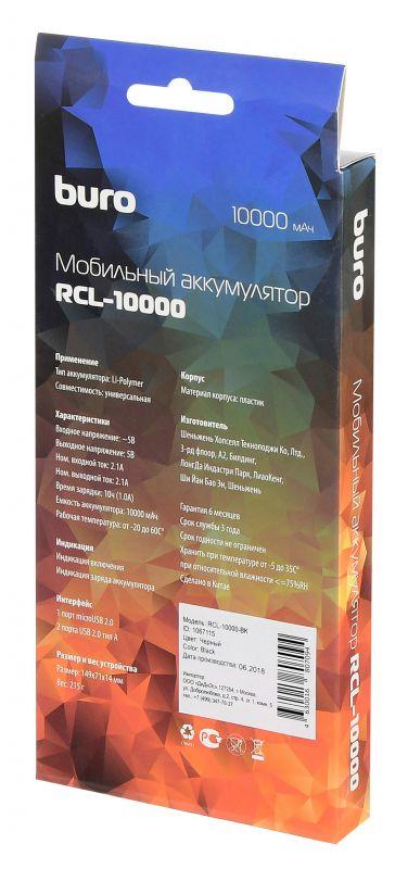 Мобильный аккумулятор Buro RCL-10000-BK Li-Pol, цвет черный мобильный аккумулятор buro rcl 8000 wg li pol 8000mah 2 1a белый серый 2xusb