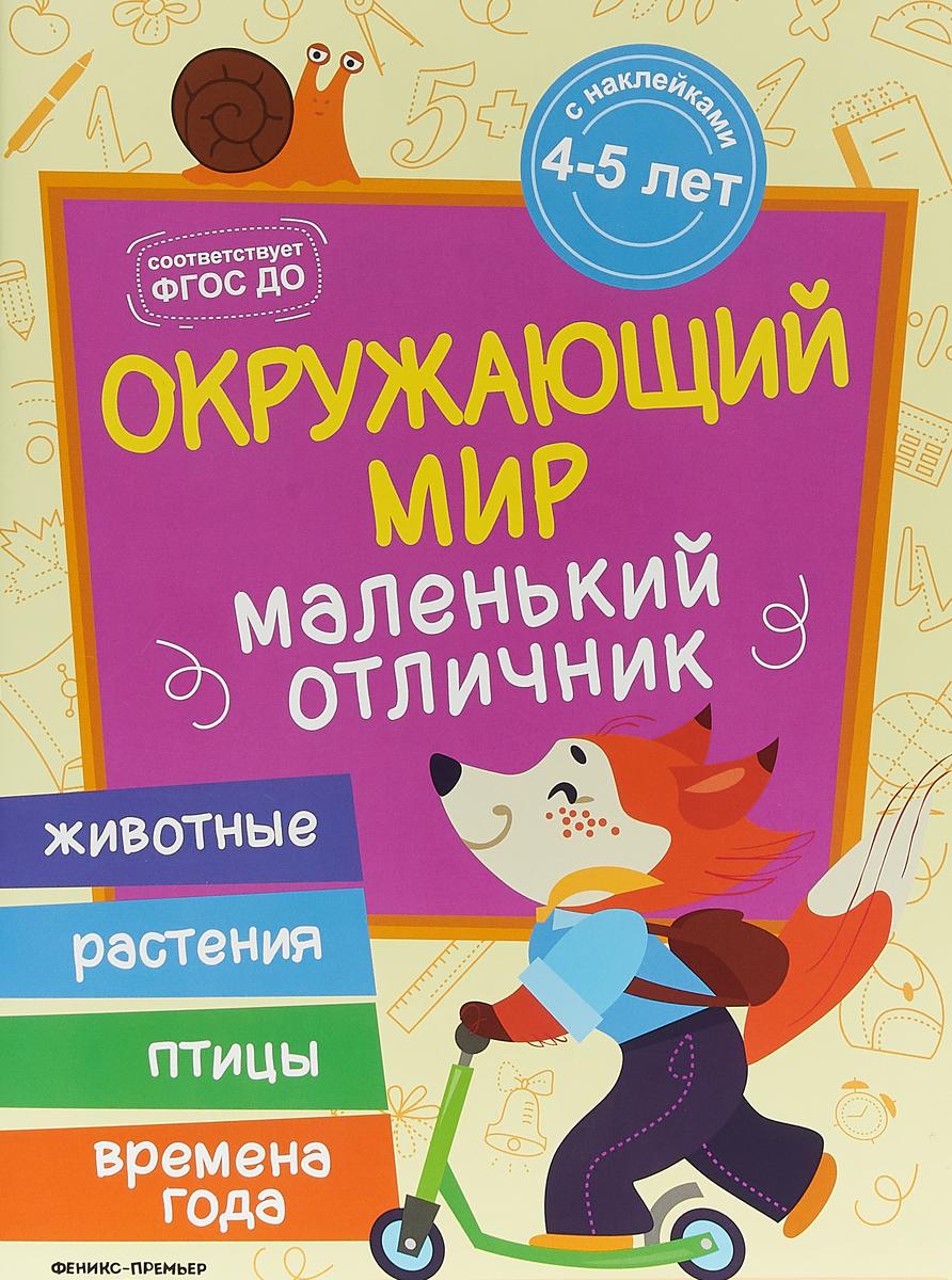 Ю. Разумовская Окружающий мир. Книжка с наклейками
