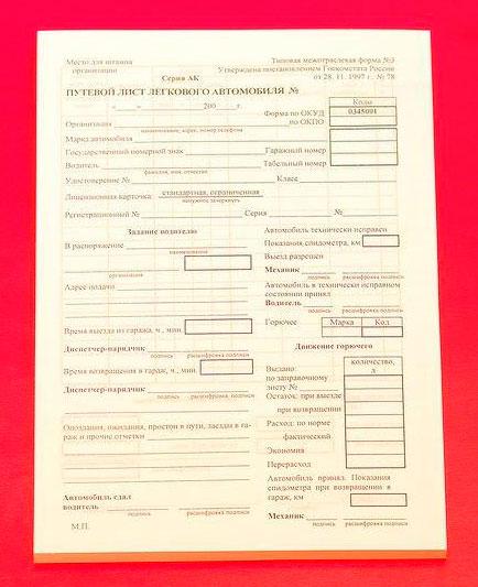 Бланк Путевой лист легкового автомобиля, A5, офсет, 500 шт