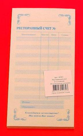 Ресторанный счет самокопирующаяся 2-х слойная (упак.:100шт) ресторанный бизнес книги pdf