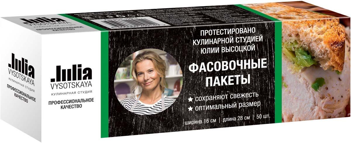 Пакеты фасовочные Julia Vysotskaya, с перфорацией, 16 х 28 см, 50 шт пакеты фасовочные 14 50opp