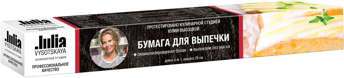 Бумага для выпечки Julia Vysotskaya 71100, белый бумага для выпечки julia vysotskaya 71201 бумага