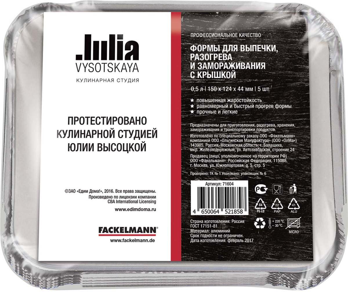 Форма для запекания Julia Vysotskaya 71604, серебристый бумага для выпечки julia vysotskaya 71201 бумага