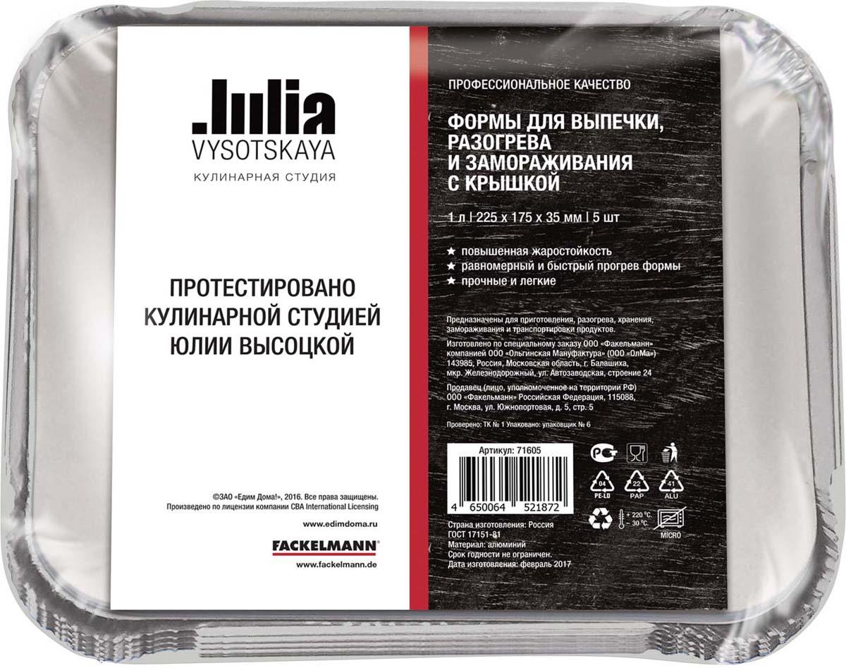 Форма для запекания Julia Vysotskaya 71605, серебристый бумага для выпечки julia vysotskaya 71201 бумага