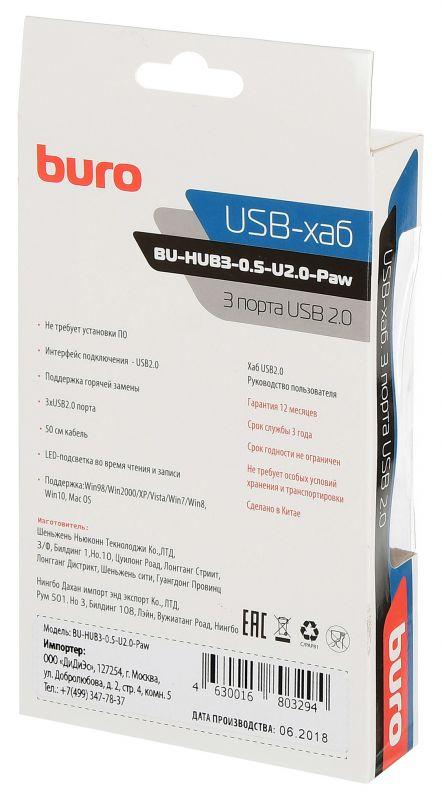 Разветвитель Buro BU-HUB3-0.5-U2.0-Paw USB 2.0, цвет белый все цены