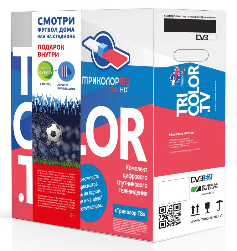 цена на Комплект спутникового телевидения Триколор Full HD DTS 53L, 1059390, черный