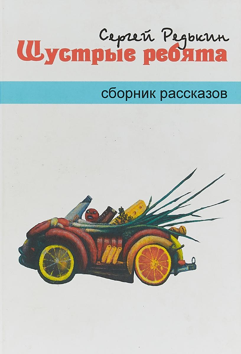 Сергей Редькин Шустрые ребята александр леонидович редькин 7