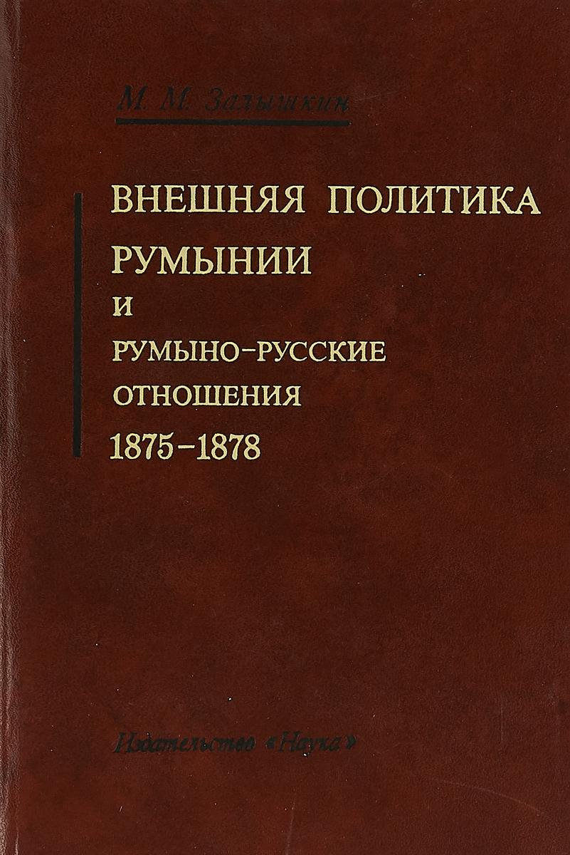 Залышкин М.М. Внешняя политика Румынии и румыно-русские отношения 1875-1878