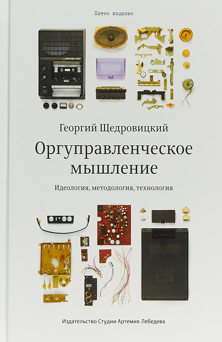 Георгий Щедровицкий Оргуправленческое мышление. Идеология, методология, технология