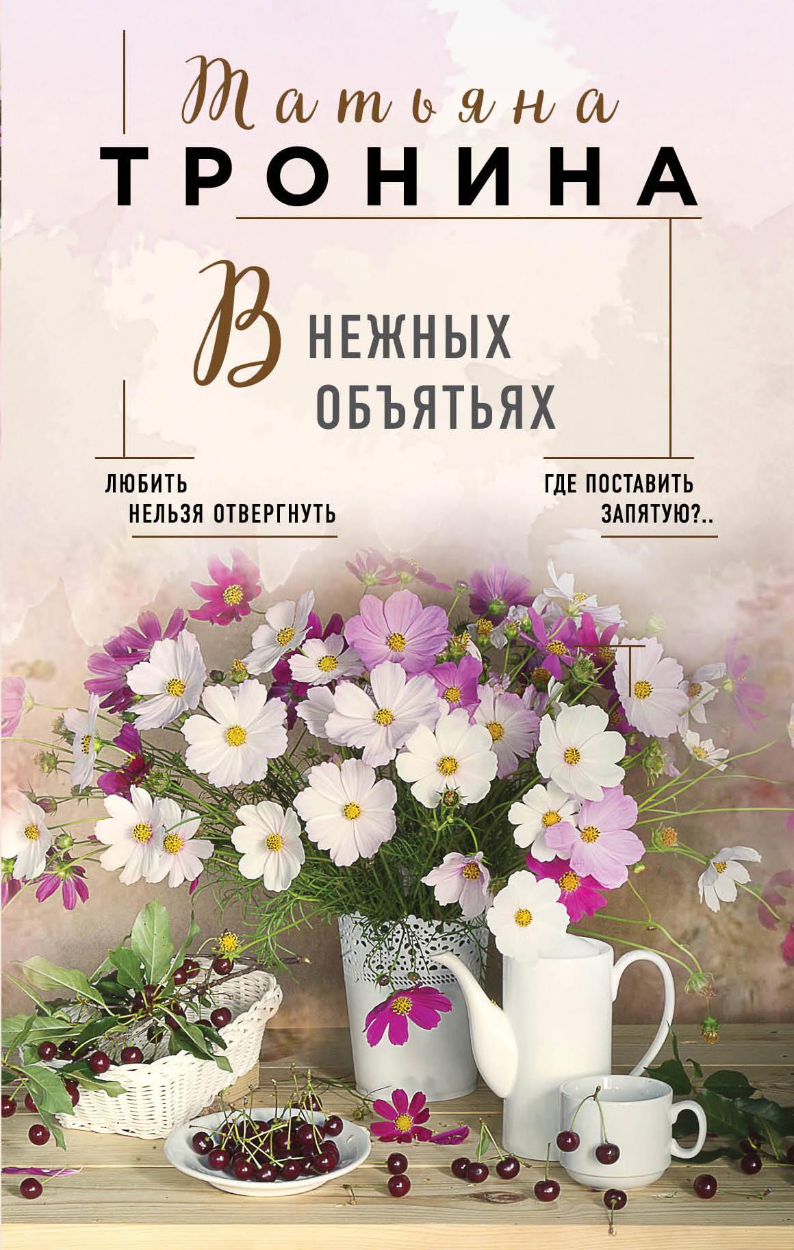 Т. М. Тронина В нежных объятьях цена и фото