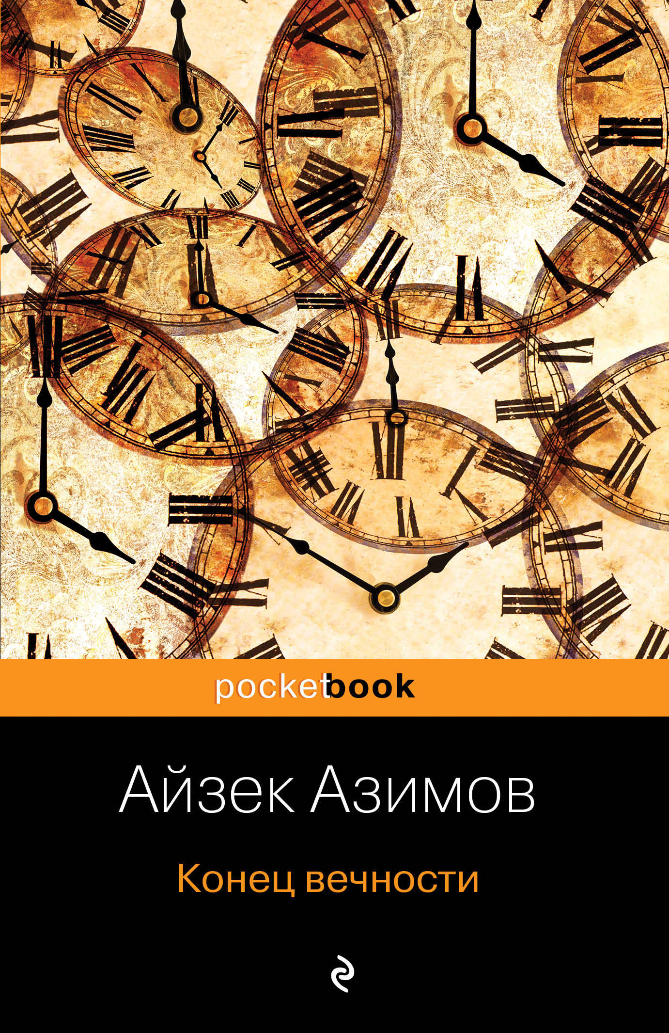 Айзек Азимов Конец вечности айзек азимов библиотека современной фантастики том 9 конец вечности
