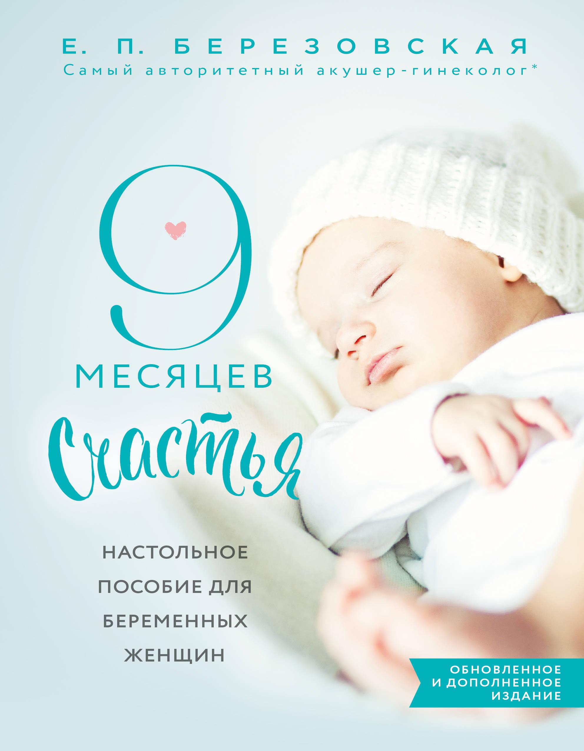 Березовская Елена Петровна 9 месяцев счастья. Настольное пособие для беременных женщин