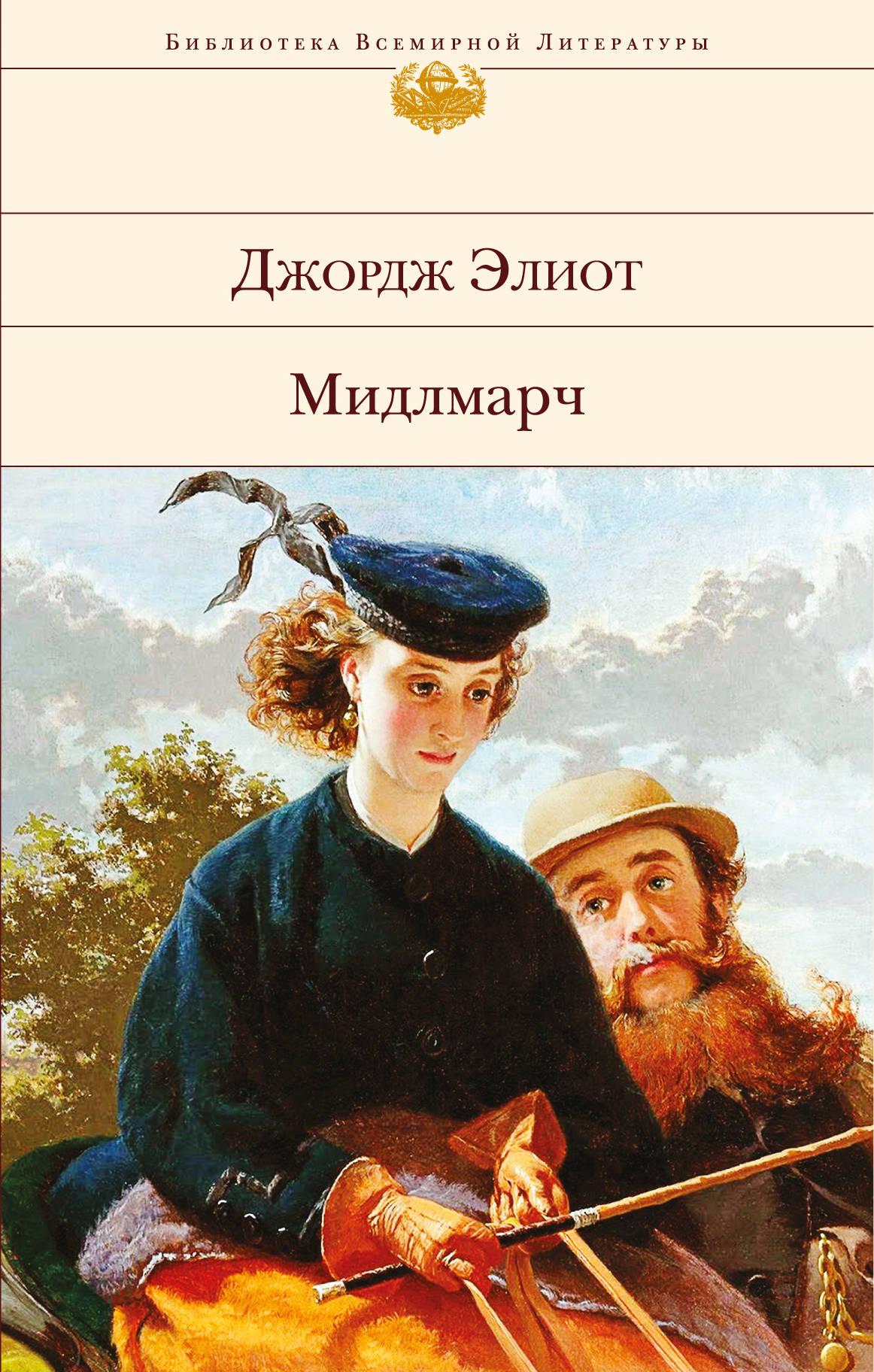 Элиот Джордж Мидлмарч