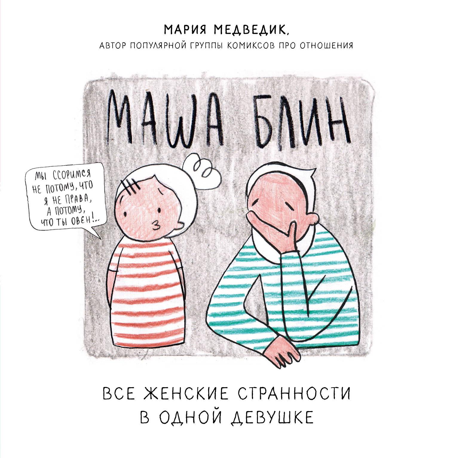 Мария Медведик Маша Блин. Все женские странности в одной девушке