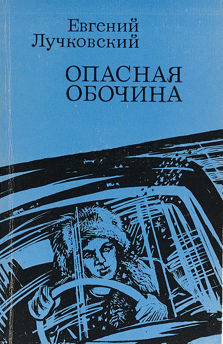 Лучковский Е. А. Опасная обочина. для водителя все заказы такси в одной программе