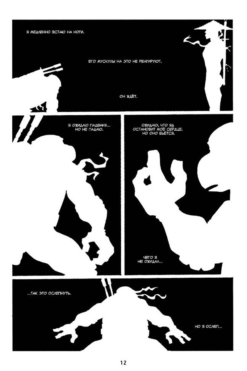 Рассказы о Черепашках-Ниндзя. Книга 2. Слепое зрение Леонардо попадает в западню, искусно...