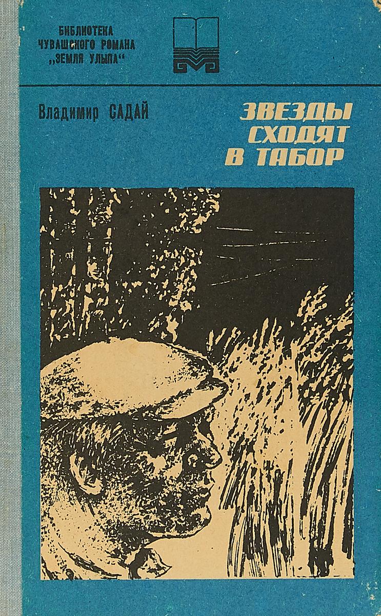 В.Садай Звезды сходят в табор отсутствует кое что о башкирии и башкирах в их прошлом и настоящем