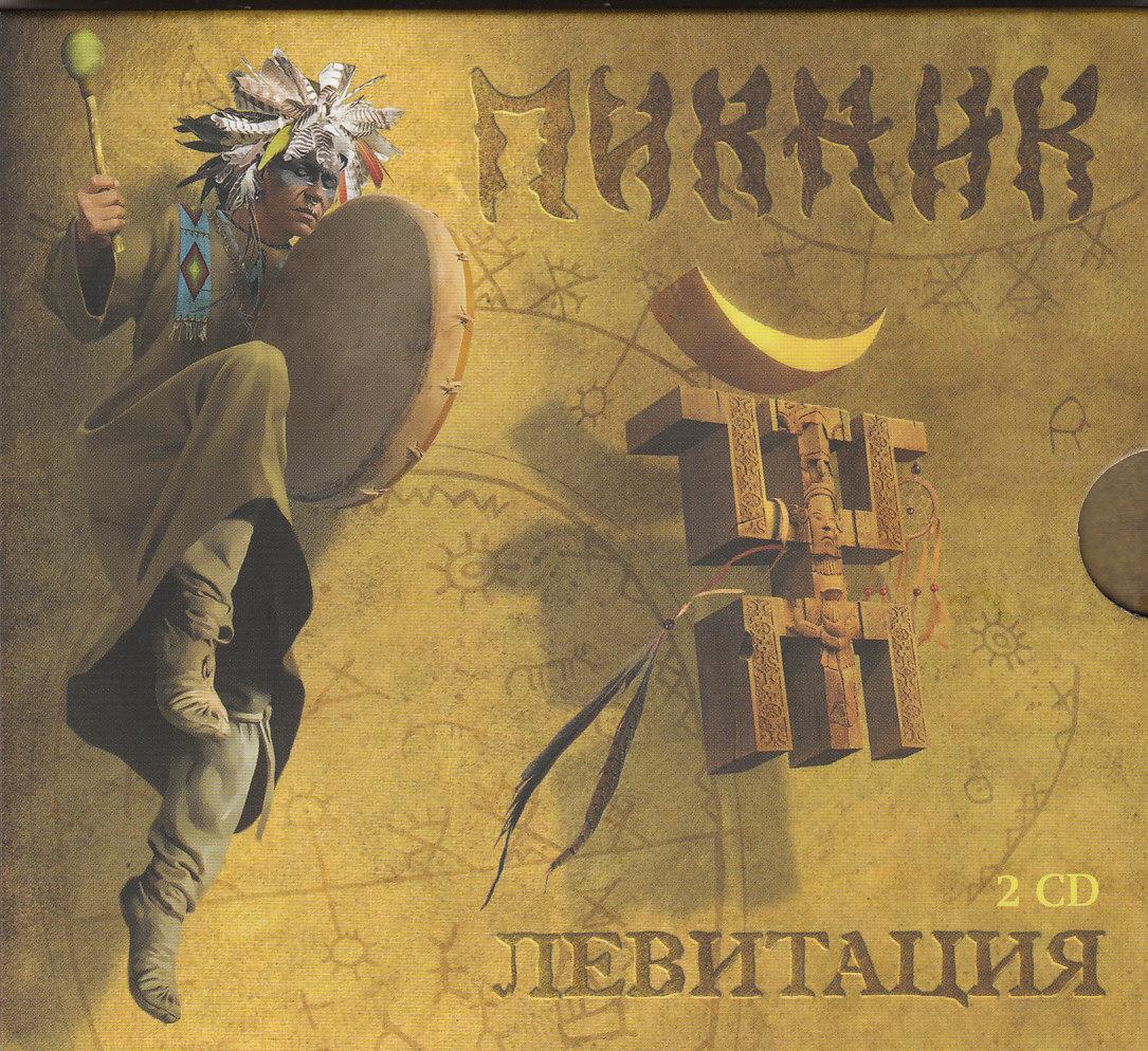 Пикник Пикник. Левитация (2 CD) чужестранец