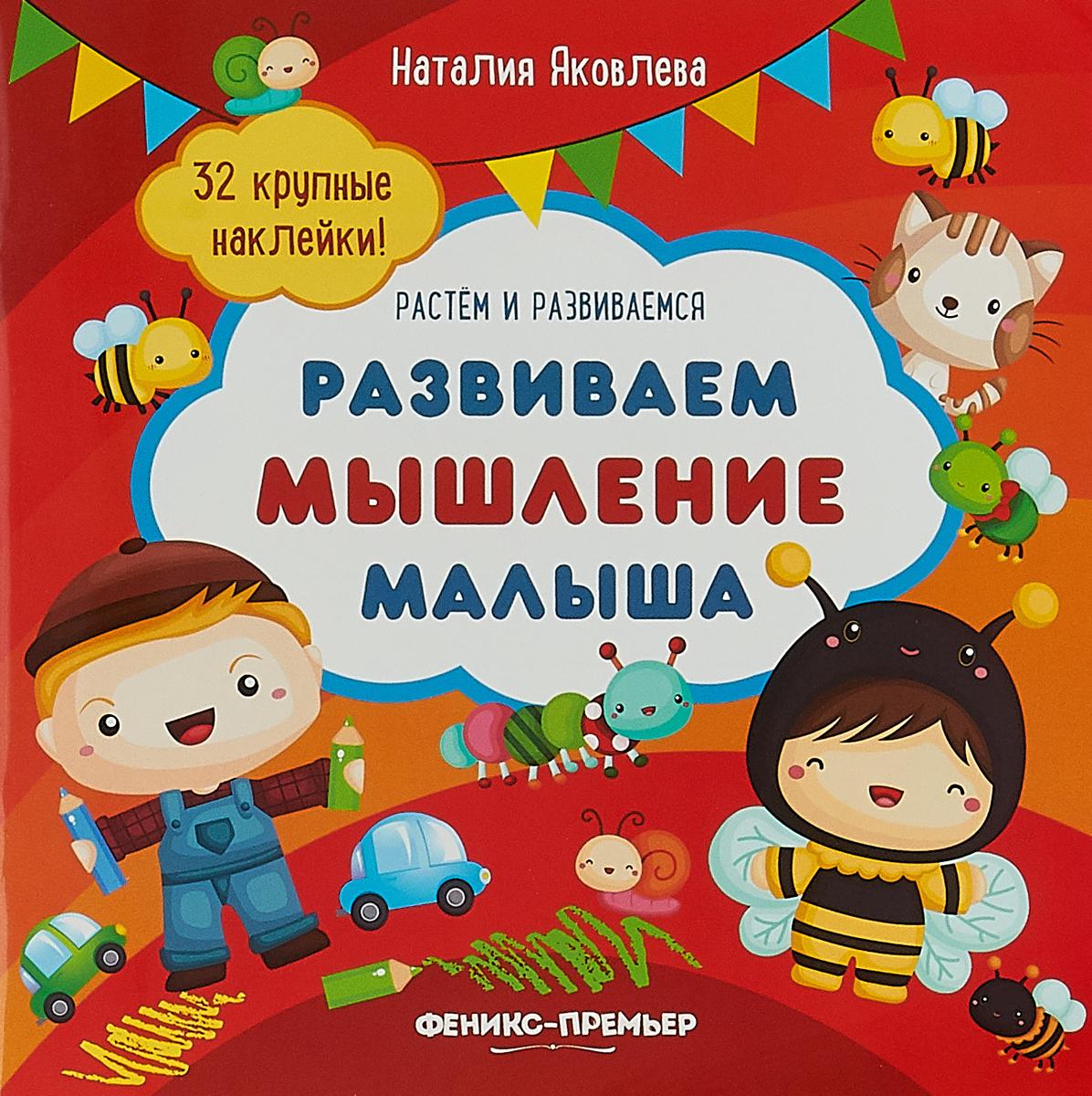 Фото - Наталия Яковлева Развиваем мышление малыша. Книжка с наклейками яковлева н развиваем мышление малыша