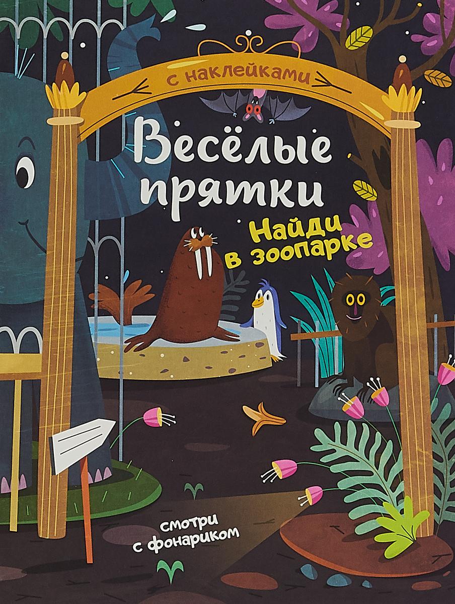 М. А. Мильштейн Найди в зоопарке. Книжка с наклейками