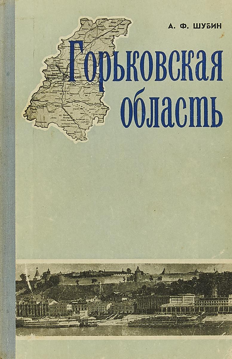 Шубин А.Ф. Горьковская область. Пособие по географии для 8 класса.