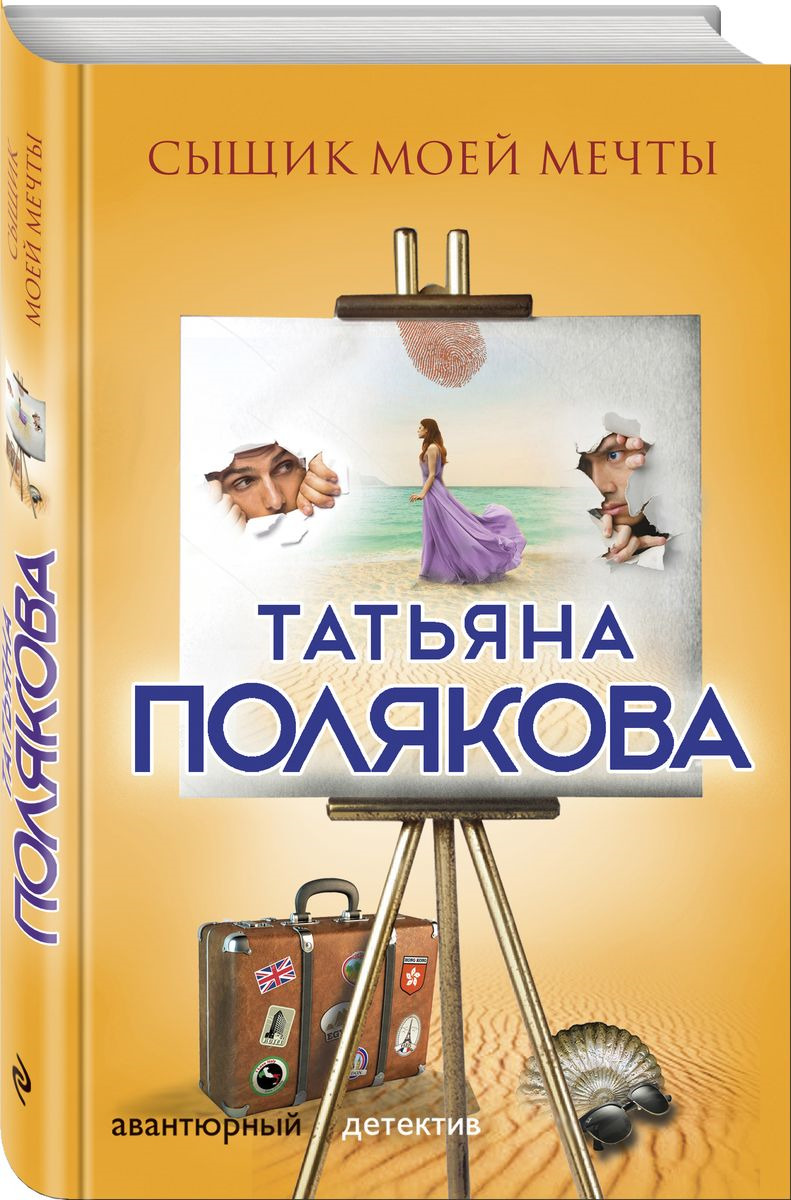 Татьяна Полякова Сыщик моей мечты