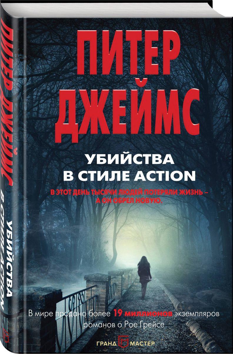 Питер Джеймс Убийства в стиле action