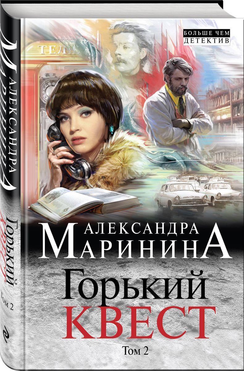 Александра Маринина Горький квест. В 3 томах. Том 2
