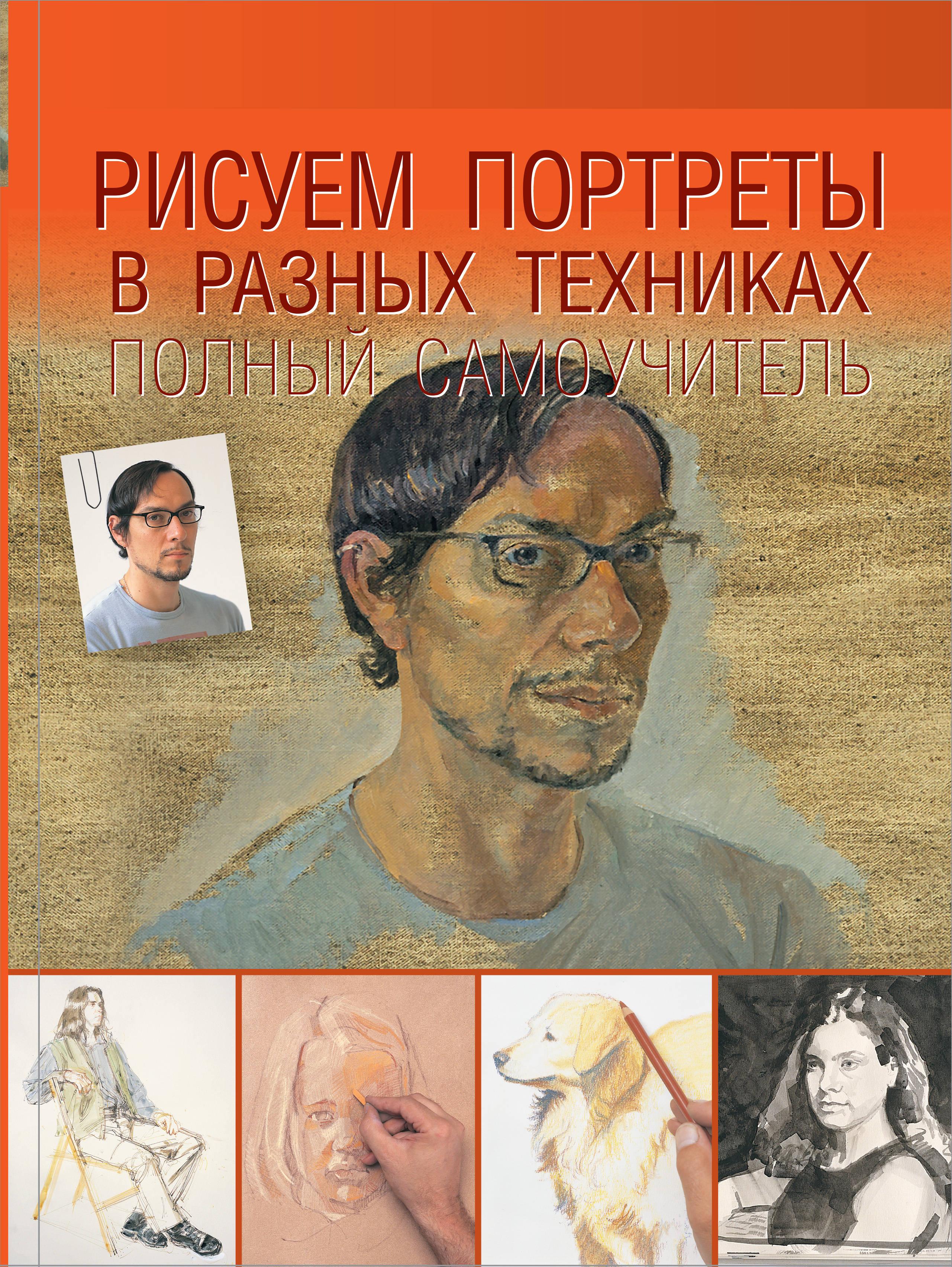 А. В. Чудова Рисуем портреты в разных техниках. Полный самоучитель