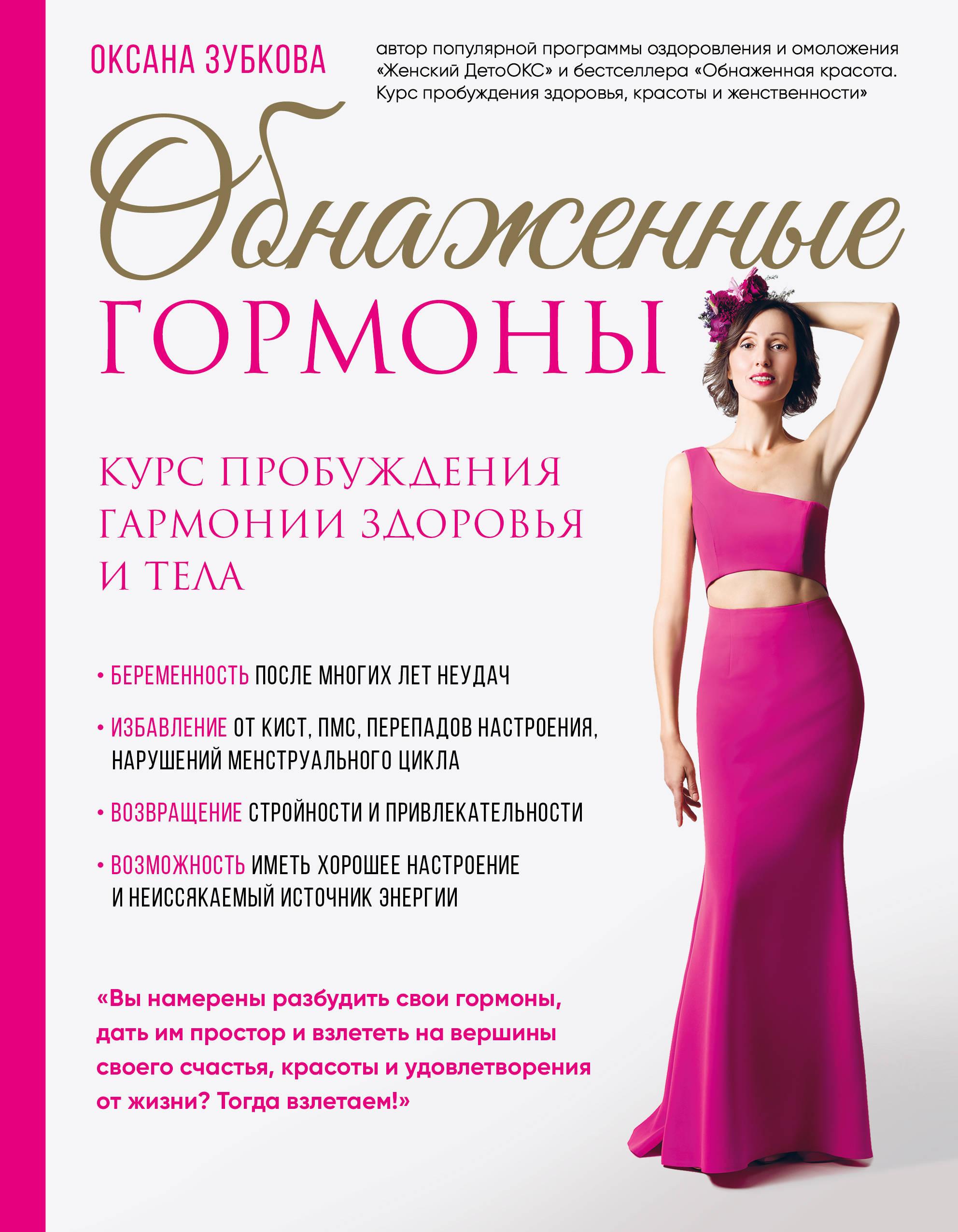 Зубкова Оксана Анатольевна Обнаженные гормоны. Курс пробуждения гармонии здоровья и тела