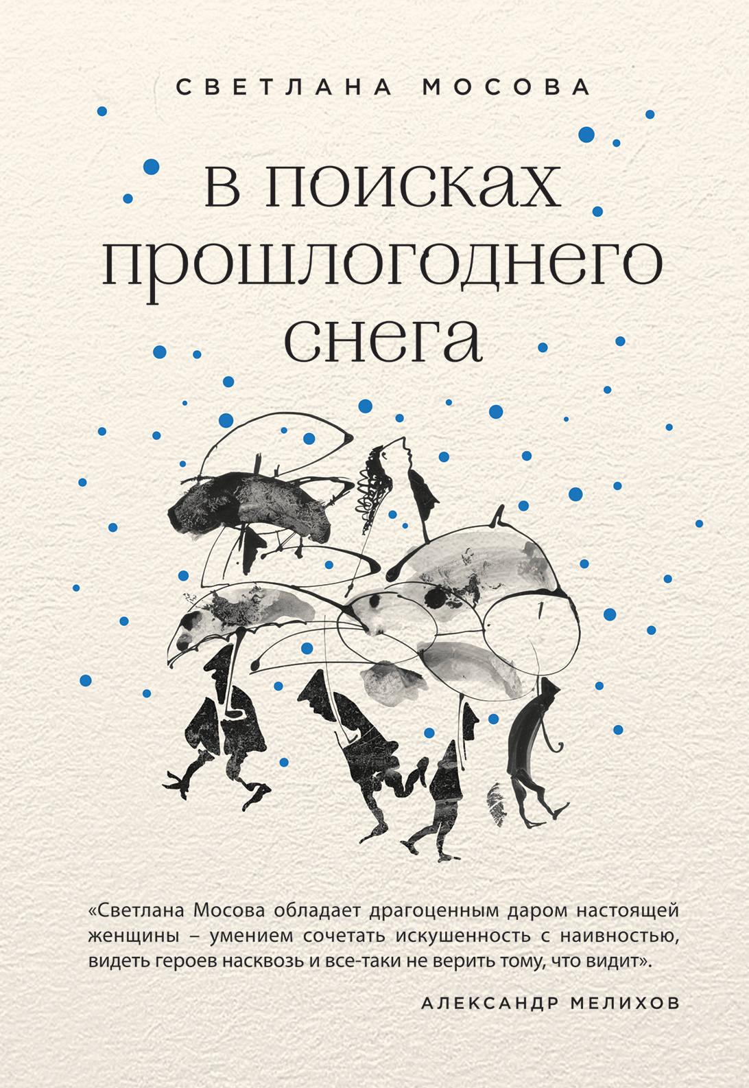 Мосова Светлана Витальевна В поисках прошлогоднего снега инна кабыш кто варит варенье в июле