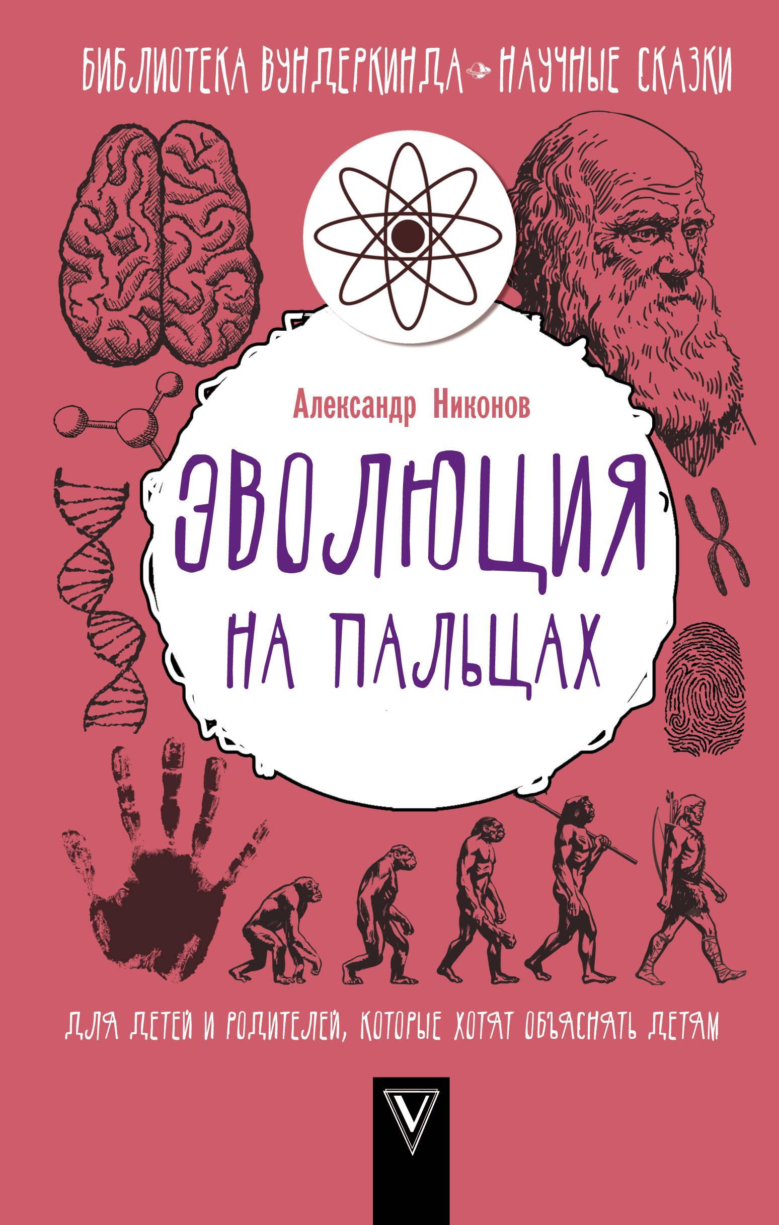 Никонов Александр Петрович Эволюция на пальцах. Для детей и родителей, которые хотят объяснять детям